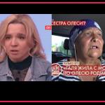 Chi l'ha visto racconta la storia di Olesya: l'epilogo e le illazioni sulla vicenda Denise Pipitone
